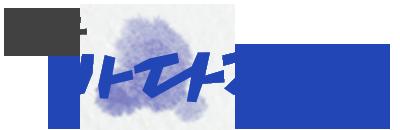 강화 바다정원 Logo